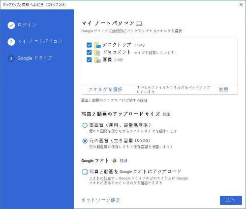 Googleフォト 端末 確認