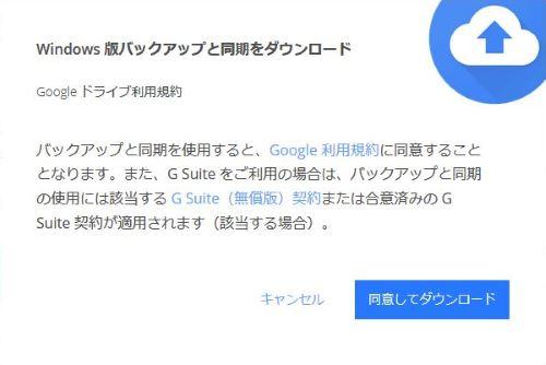 Google バックアップ