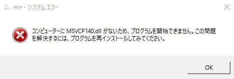 MSVCP DLL エラー