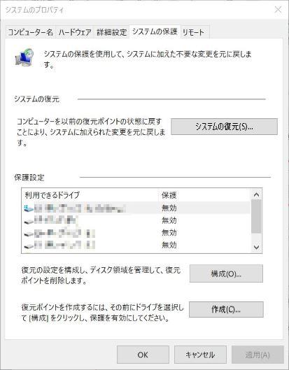 Windows システム プロパティ