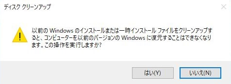 Windows.old 削除 メッセージ