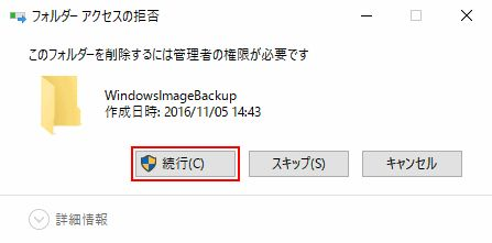 WindowsImageBackup