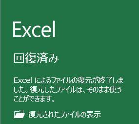 Excel データ 自動保存