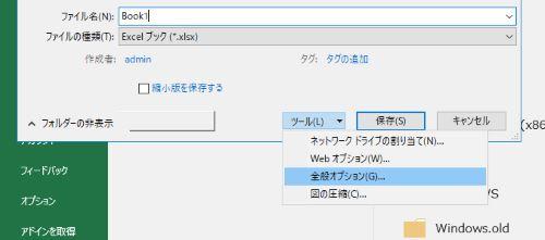 Excel 保存 オプション