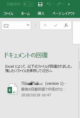 Excel データ 回復