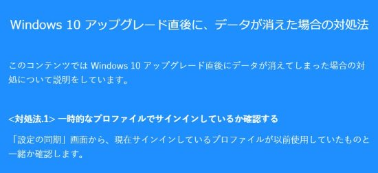 Windows10 ファイル消えた SNS