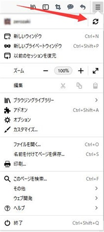 Firefox アカウント メニュー