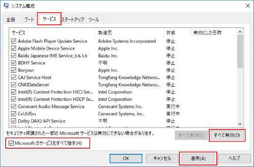 Microsoftのサービスをすべて隠す