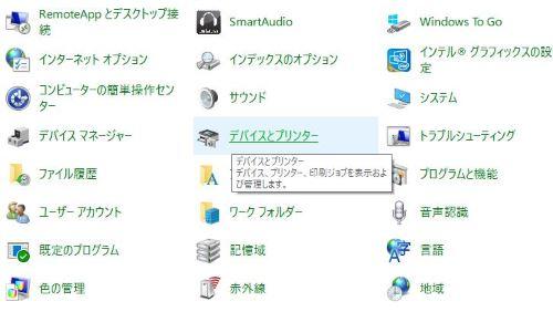 デバイス プリンター 画面