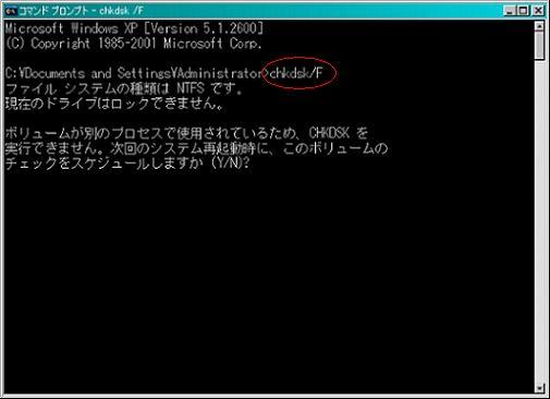 ハードウェア CRC エラー CMD