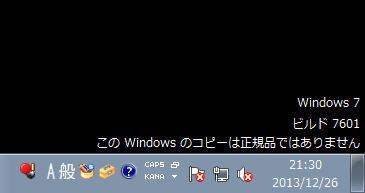 このWindowsのコピーは正規品ではありません ビルド7601