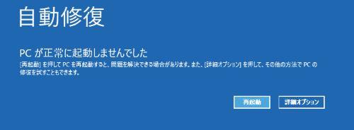 Windows 自動 修復 システム