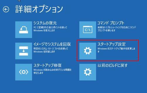 スタートアップ 設定 PC 詳細オプション