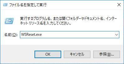 Windowsストアキャッシュ wsreset