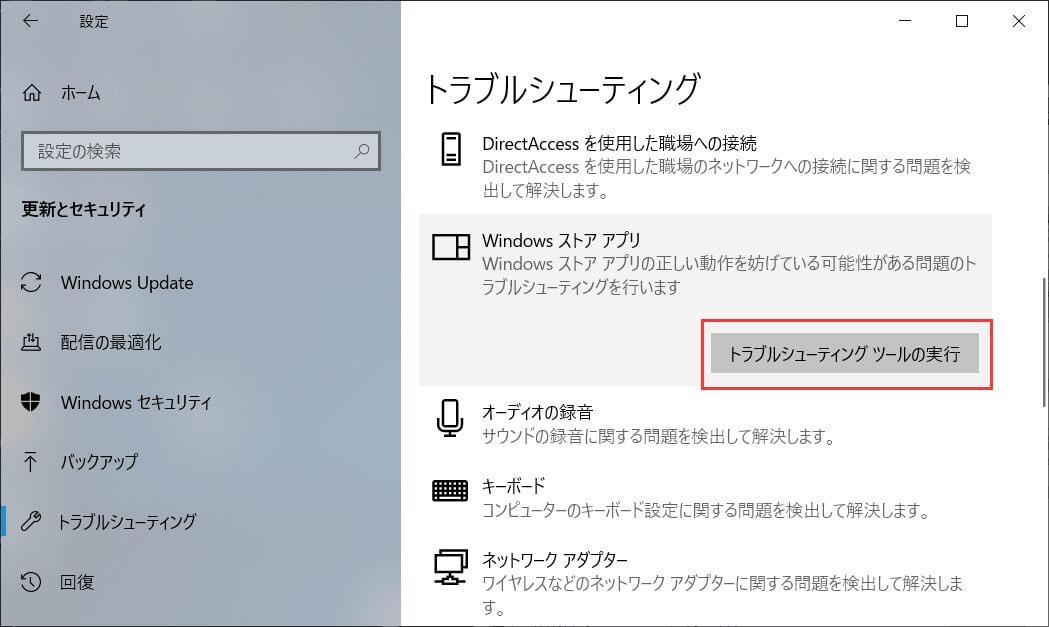 Windows トラブルシューティング