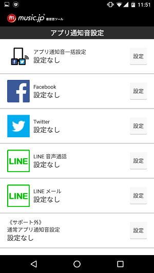 music.jp 着信音plus