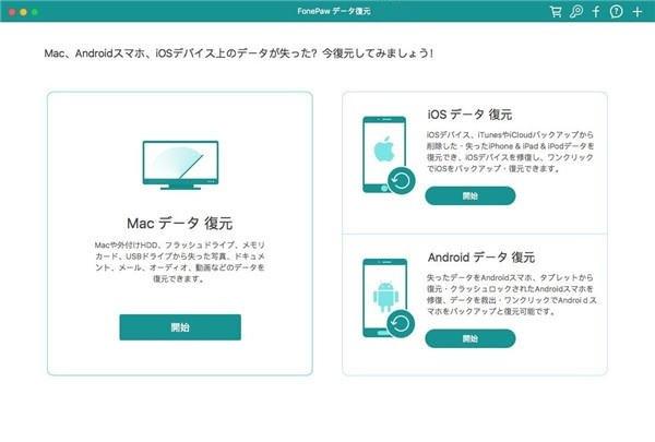 Mac データ 復元 メイン 画面