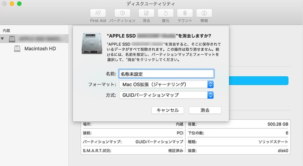 Mac HDD フォーマット設定