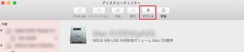Mac 外付けHDD マウント
