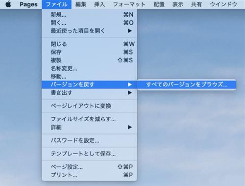 Mac テキスト 編集 復元