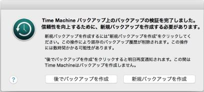 Time Machine 確認