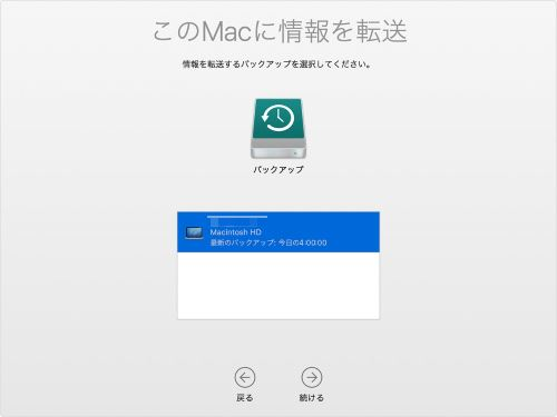 Time Machine 続ける