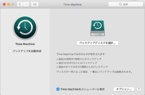 Time Machine 選択
