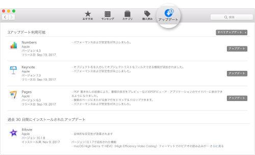 Mac アップデート セーフモード 起動