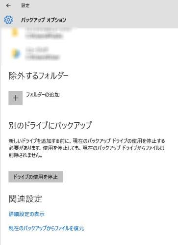 ファイル 復元