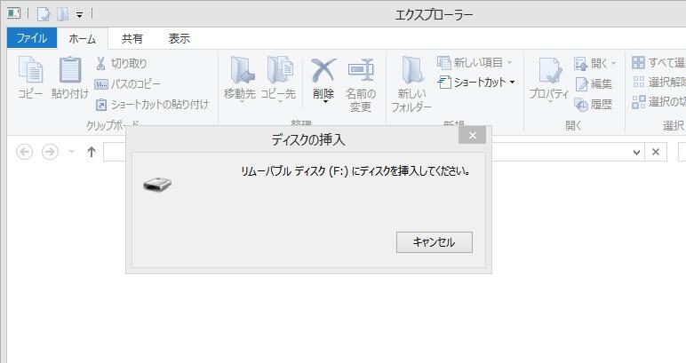 リムーバブルディスクにディスクを挿入してください