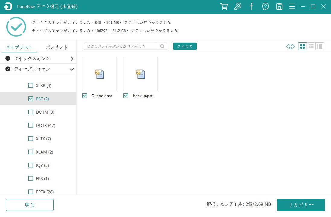 outlook pst 復元