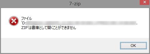 7-Zip 書庫として開くことができません