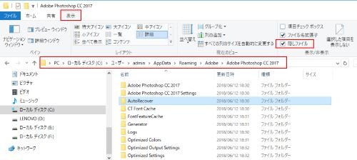 Adobe Photoshop 復元 ファイル