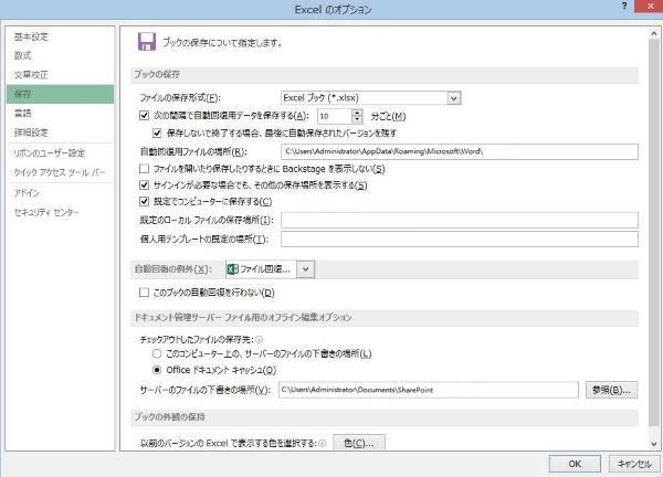 エクセル ファイル 保存
