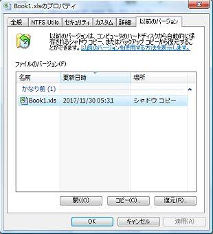 エクセル データ 復元 選択