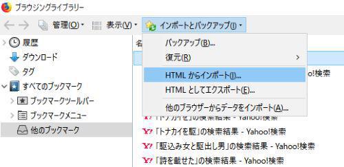 HTMLから 復元