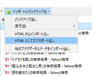 HTMLとして 保存
