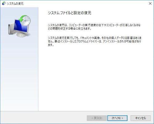 システムファイル 設定 復元