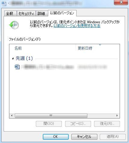 ワード データ ファイル 選択