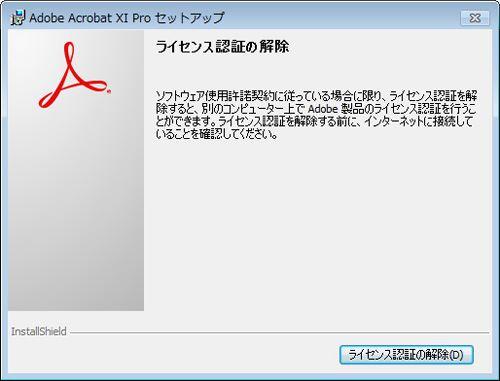 Mac Adobe ライセンス