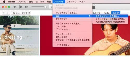 Mac iTunes 認証