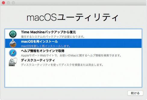 Mac OS 再インストール