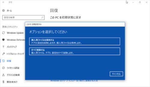 パソコン 設定 個人用ファイル