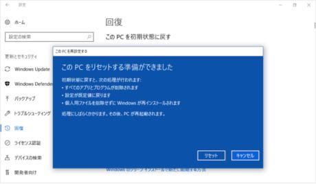 パソコン リセット