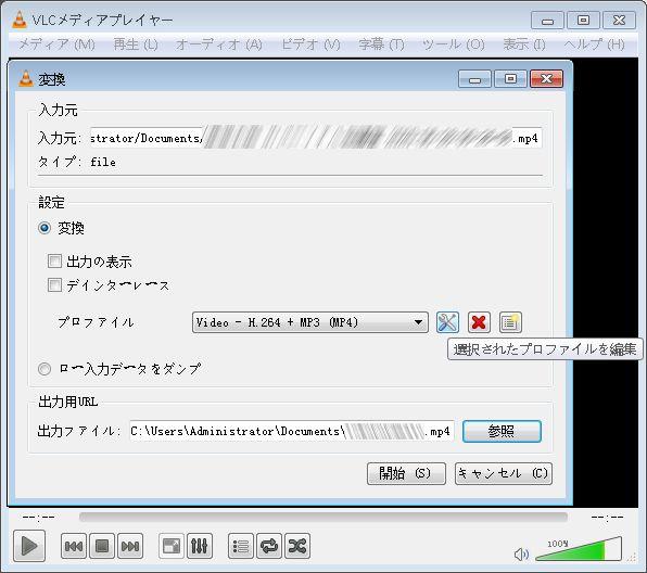 VLC MP4 修復