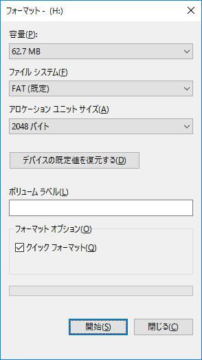 SDカード ファイルシステム