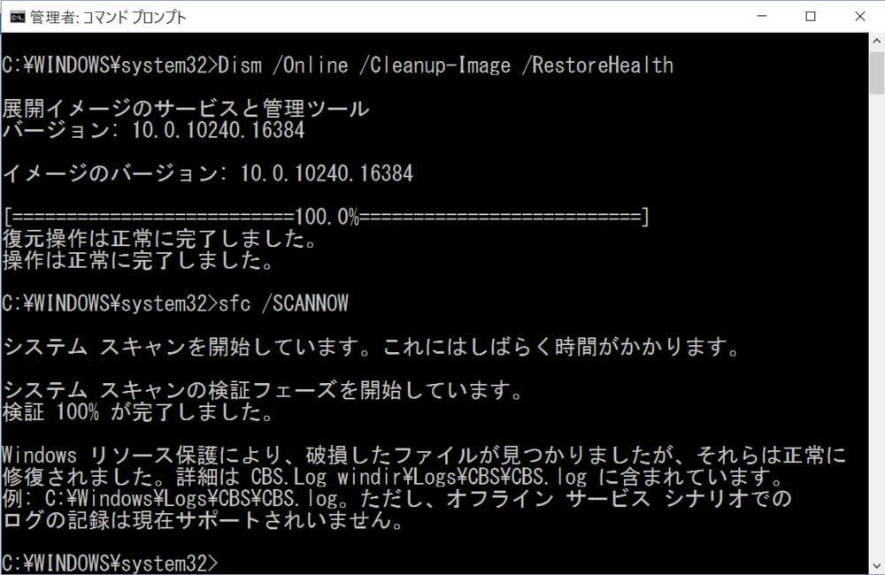 Windows リソース保護