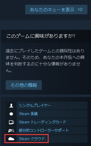 Steamクラウド