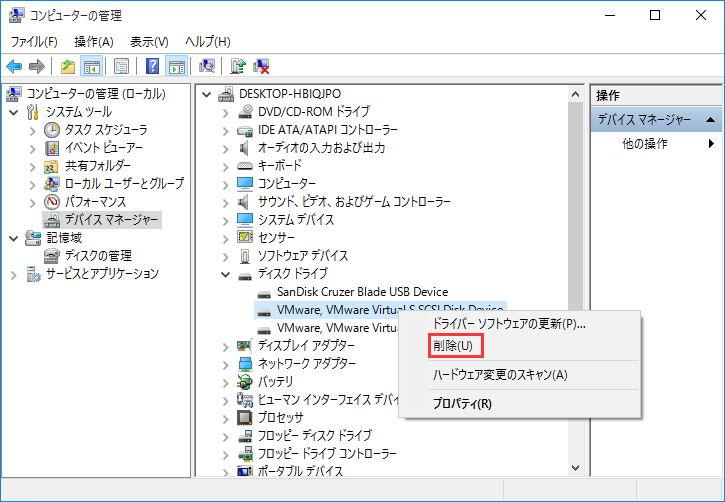 ディスクドライブ 削除