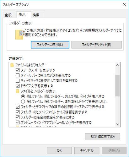 SDカード フォルダ オプション